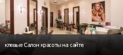клевые Салон красоты на сайте