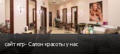 сайт игр- Салон красоты у нас