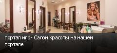 портал игр- Салон красоты на нашем портале