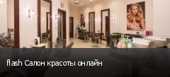 flash Салон красоты онлайн