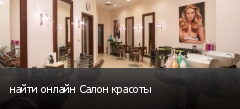 найти онлайн Салон красоты