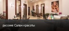 русские Салон красоты