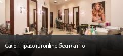 Салон красоты online бесплатно