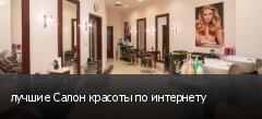 лучшие Салон красоты по интернету