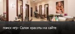 поиск игр- Салон красоты на сайте