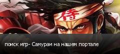 поиск игр- Самураи на нашем портале