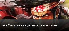 все Самураи на лучшем игровом сайте
