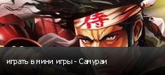 играть в мини игры - Самураи