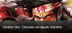 каталог игр- Самураи на нашем портале