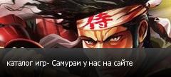 каталог игр- Самураи у нас на сайте