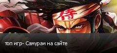 топ игр- Самураи на сайте