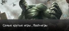 Самые крутые игры , flash-игры