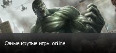 Самые крутые игры online