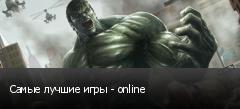 Самые лучшие игры - online