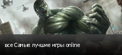 все Самые лучшие игры online