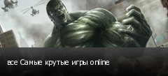 все Самые крутые игры online