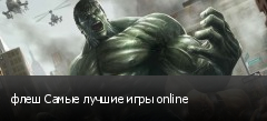 флеш Самые лучшие игры online