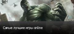 Самые лучшие игры online