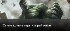 Самые крутые игры - играй online