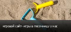 игровой сайт- игры в песочницу у нас