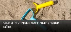 каталог игр- игры песочница на нашем сайте