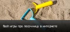 flash игры про песочницу в интернете