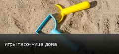 игры песочница дома