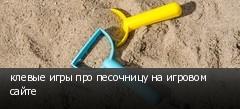 клевые игры про песочницу на игровом сайте