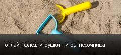 онлайн флеш игрушки - игры песочница