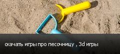 скачать игры про песочницу , 3d игры