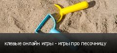 клевые онлайн игры - игры про песочницу