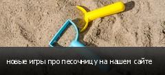 новые игры про песочницу на нашем сайте