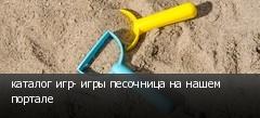 каталог игр- игры песочница на нашем портале