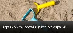 играть в игры песочница без регистрации