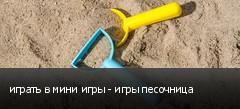 играть в мини игры - игры песочница