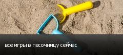 все игры в песочницу сейчас