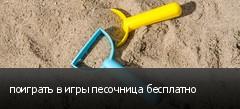 поиграть в игры песочница бесплатно