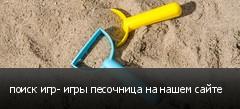 поиск игр- игры песочница на нашем сайте