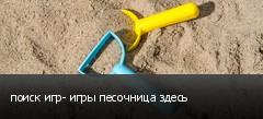 поиск игр- игры песочница здесь