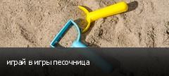 играй в игры песочница