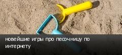 новейшие игры про песочницу по интернету