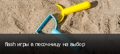 flash игры в песочницу на выбор