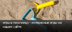 игры в песочницу - интересные игры на нашем сайте