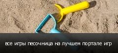все игры песочница на лучшем портале игр