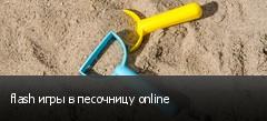 flash игры в песочницу online