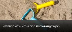 каталог игр- игры про песочницу здесь