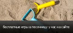 бесплатные игры в песочницу у нас на сайте