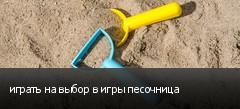 играть на выбор в игры песочница