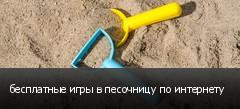 бесплатные игры в песочницу по интернету