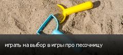 играть на выбор в игры про песочницу
